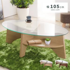 テーブル ガラス ローテーブル センターテーブル おしゃれ オーバル 楕円 木目調 木製 モダン ナチュラル シンプル 棚付き|palette-life