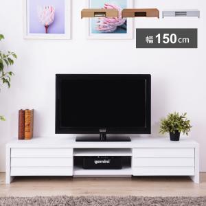 テレビ台 150cm 収納付き ロータイプ テレビボード ローボード TV台 木製|palette-life