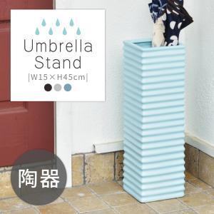 傘立て おしゃれ 陶器 アンブレラスタンド アンブレララック スリム シンプル