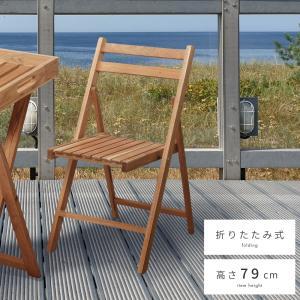 チェア アウトドア 折りたたみ 椅子 おしゃれ イス カフェ風 木製 ナチュラル|palette-life