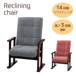 座椅子 高座椅子 椅子 チェア フロアチェア 1人掛け リクライニング 高さ調節|palette-life