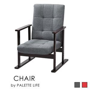 高座椅子 椅子 チェア フロアチェア 1人掛け リクライニング 高さ調節 palette-life