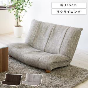 座椅子 おしゃれ ローソファ リクライニング フロアソファ 2人掛け 布地 無地|palette-life
