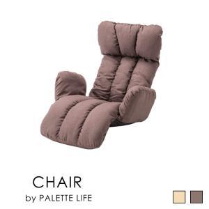 座椅子 おしゃれ フロアチェア 1人掛け リクライニング 折りたたみ シンプル 敬老の日 ギフト|palette-life