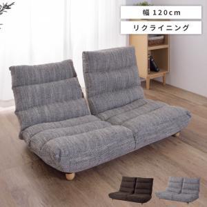 フロアソファ リクライニングソファー 椅子 座椅子 2人掛け 脚付き|palette-life