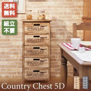 チェスト タンス おしゃれ 木製 5段 完成品 引き出し 衣類 収納 軽量 カントリー ナチュラル|palette-life