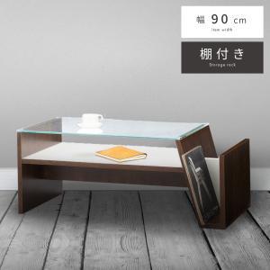 テーブル ガラス ローテーブル センターテーブル おしゃれ  90cm 棚付き 収納 マガジンラック ブックスタンド 木製 モダン|palette-life