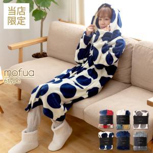 着る毛布 モフア mofua ルームウェア おしゃれ マイクロファイバー 部屋着 防寒 寝具 新生活...