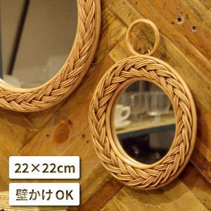鏡 ミラー Aタイプ おしゃれ 22cm ウォールミラー 丸型 円 ラウンド 壁掛け 壁飾り ラタン...