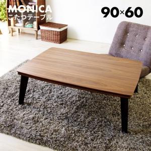 こたつ こたつテーブル おしゃれ 長方形 90 本体 palette-life