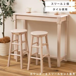 カウンターテーブル おしゃれ スツール セット 木製 テーブル 長机 敬老の日 ギフト|palette-life