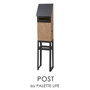 ポスト 置き型 スタンド型 郵便受け おしゃれ シンプル メールボックス 木製 棚付き|palette-life