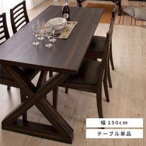 ダイニングテーブル おしゃれ 150cm 食卓机 テーブル 木製 モダン|palette-life