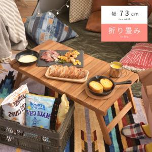 アウトドア テーブル 折りたたみ センターテーブル 木製 レジャー キャンプ  プレゼント|palette-life