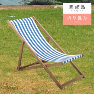アウトドア チェア 椅子 おしゃれ デッキチェア 木製 ストライプ|palette-life