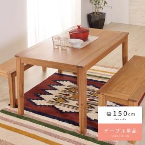 ダイニングテーブル おしゃれ 150cm 食卓机 テーブル シンプル 木製|palette-life