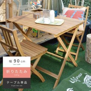 アウトドア テーブル 折りたたみ レジャー ガーデン 机 90cm  木製|palette-life