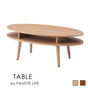 ローテーブル センターテーブル おしゃれ テーブル 棚付き 楕円 丸 オーバル 木製|palette-life