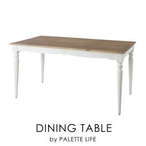 ダイニングテーブル おしゃれ 150cm 4人用 食卓机 テーブル カントリー|palette-life