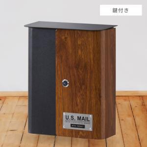 ポスト 壁掛け 郵便受け おしゃれ シンプル メールボックス 鍵付き 木目柄|palette-life