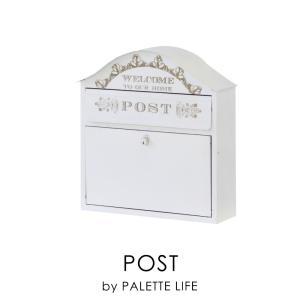 ポスト 壁掛け 郵便受け おしゃれ シンプル メールボックス 鍵付き ホワイト|palette-life