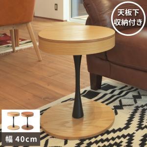 サイドテーブル  収納付き  簡易テーブル  木製  ソファサイド 円形 丸型 ベットサイド|palette-life