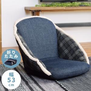 座椅子 おしゃれ 折りたたみ チェア フロアチェア コンパクト 一人暮らし チェック デニム|palette-life