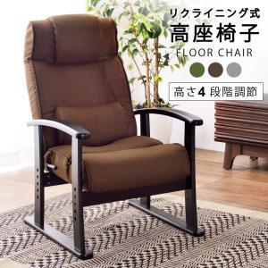 高座椅子 フロアチェア 1人掛け リクライニング レバー式 高さ調節 敬老の日 ギフト|palette-life