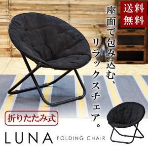 椅子 ラウンドチェア パーソナルチェア 折りたたみ アウトドア イス キャンプ椅子 丸型