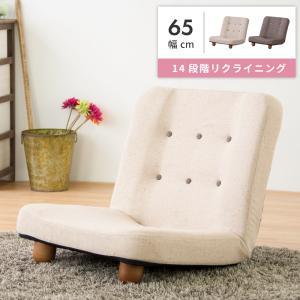 座椅子 おしゃれ 座いす リクライニング 脚付き 北欧 シンプル こたつ|palette-life