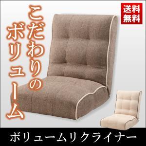 座椅子 おしゃれ フロアチェア 布地 リクライニング 生地 フロアチェア palette-life