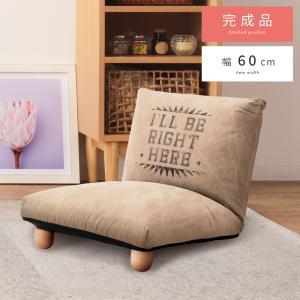 座椅子 おしゃれ リクライニング フロアチェア リクライニング ヴィンテージ 一人暮らし|palette-life