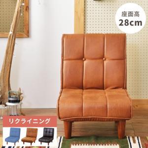 座椅子 おしゃれ 椅子 リクライニング フロアソファ おしゃれ 1人掛け デニム レザー ロータイプ可|palette-life