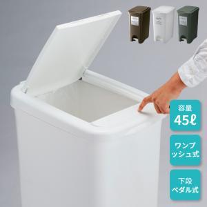 ゴミ箱 おしゃれ キッチン 45リットル 分別 フタ付き ダストボックス ペダル式 ワンタッチの写真