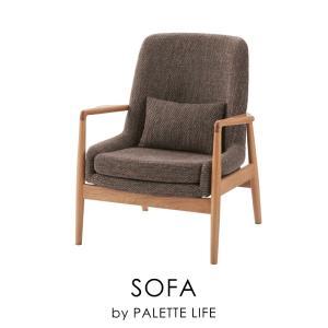 ソファー ソファ 一人掛けソファー 1人掛け 北欧 木製 おしゃれ 肘付き クッション付き|palette-life