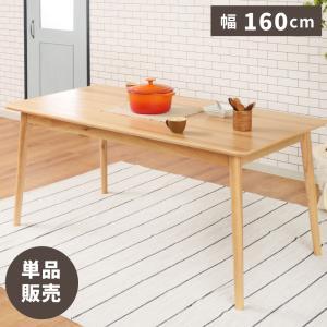 ダイニングテーブル おしゃれ 幅160 食卓机 テーブル シンプル 北欧 木製|palette-life