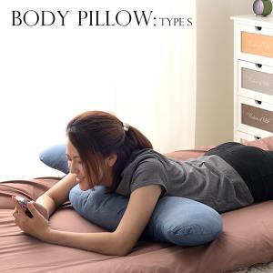 抱き枕 抱きまくら 効果 クッション ボディピロー 枕 S字型  プレゼント|palette-life