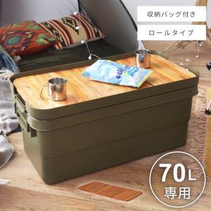 テーブルトップ 容量70L キャンプ アウトドア トランクカーゴ 収納バッグ付き コンパクト 簡易テ...