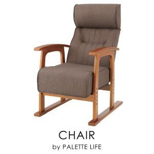 高座椅子 フロアチェア 1人掛け リクライニング レバー式 高さ調節 palette-life