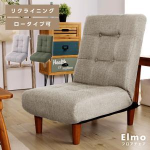 座椅子 おしゃれ 椅子 リクライニング フロアソファ おしゃれ 1人掛け グリーン グレー ロータイプ可|palette-life