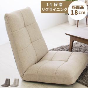座椅子 おしゃれ リクライニング ハイバック 椅子 1人掛け フロアソファ バケットタイプ|palette-life