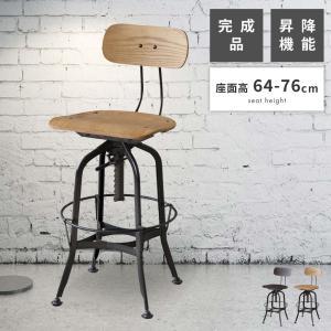 チェア 椅子 おしゃれ カウンターチェア 昇降 昇降式 背もたれ 回転 木製 ヴィンテージ|palette-life