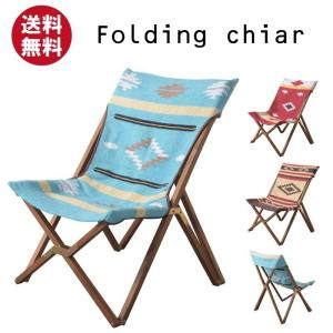 チェア アウトドア 折りたたみ椅子 おしゃれ イス キャンプ 屋外チェア 木製 フォールディング 持ち運び|palette-life