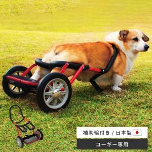 犬用車椅子 犬の車椅子 車いす コーギー 車椅子 犬用車イス 犬用品 犬 介護用品 補助輪|palette-life