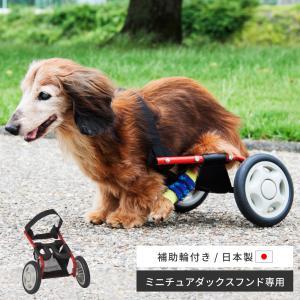 犬用車椅子 犬の車椅子 車いす ミニチュアダックス 車椅子 犬用車イス 犬用品 犬 介護用品 補助輪 ギフト|palette-life