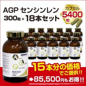 AGPセンシンレン(300粒×18本) サプリメント 健康 アンドログラフォリド ハーブ 送料無料|palette-store01