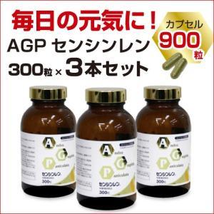 AGPセンシンレン(300粒×3本) サプリメント 健康 アンドログラフォリド ハーブ 送料無料|palette-store01