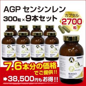 AGPセンシンレン(300粒×9本) サプリメント 健康 アンドログラフォリド ハーブ 送料無料|palette-store01