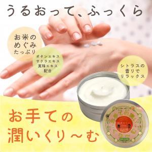 お手ての潤いくりーむ シトラス 米ぬか 米ぬかエキス ボタンエキス 潤い 80g|palette-store01