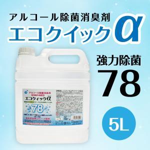 【注ぎ口付き】エコクイックα78 営業日即日発送 アルコール除菌 エタノール 業務用 食品添加物エタノール製剤 5L 消毒 除菌 日本製 palette-store01